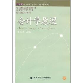 东北财经大学出版社 会计学原理 张志康 9787565401909