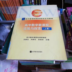 高中数学新课程实验与探索(上册)