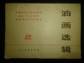 油画选辑(庆祝中华人民共和国成立二十五周年全国美术作品展览)16张全