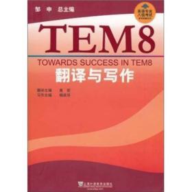 正版二手TEM8翻译与写作9787544620277
