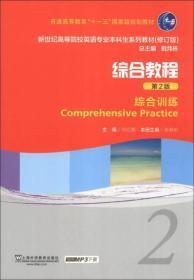 新世纪高等院校英语专业本科生系列教材(修订版)·综合教程(第2版):综合训练(2)