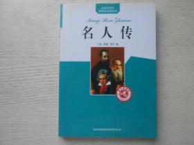 名人传(学生语文新课标必读丛书,书目)