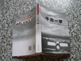 千古一梦:中国人第一次离开地球的故事