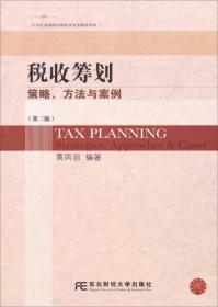税收筹划:策略、方法与案例(第三版)/21世纪高等院校财政学专业教材新系