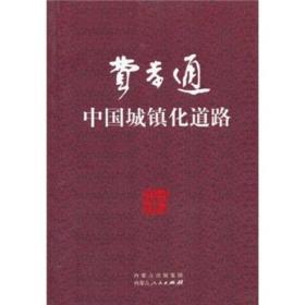 【正版】中国城镇化道路 费孝通[著]