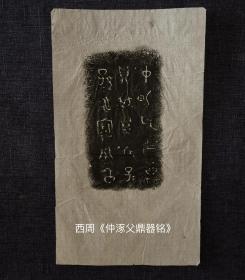 西周【仲涿父鼎器铭】,金文拓片,保真现货