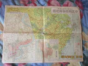 《中支  战局详解地图》