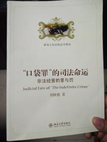 """""""口袋罪""""的司法命运:非法经营的罪与罚"""