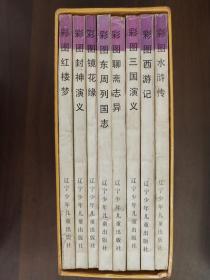 彩图中国古典文学丛书《彩图三国演义》《彩图红楼梦》《彩图水浒传》《彩图西游记》《彩图聊斋志异》《彩图东周列国志》《彩图封神演义》《彩图镜花缘》    辽宁少年儿童出版社