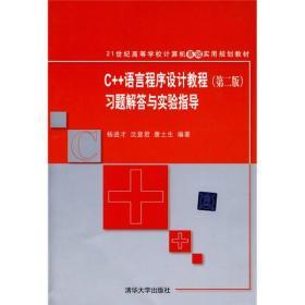 C++语言程序设计教程