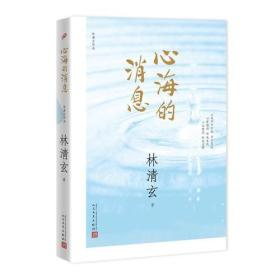 林清玄作品:心海的消息
