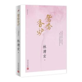 林清玄作品:鸳鸯香炉(2017年新版)