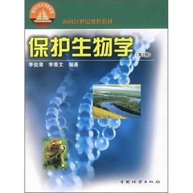 保护生物学第二2版李俊清李景文中国林业出版社9787503843389
