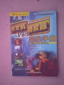 DE1-游戏机VS模拟器完全手册(另赠光盘一张:最新电脑游戏秘技大全)