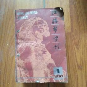 红楼梦学刊 一九九一年一二三四辑合售