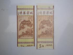 镇江北固胜境游览劵2张  2角  5角