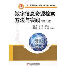 二手正版数字信息资源检索方法与实践 理工版 戚敏 华科I3729787560969046