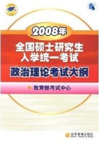 2008年全国硕士研究生入学统一考试政治理论考试大纲