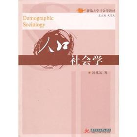人口社会学(汤兆云)