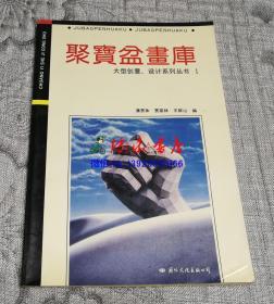 聚宝盆画库 (大型创意、设计系列丛书1)