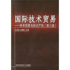 国际技术贸易:技术贸易与知识产权 王玉清 3版 9787810784351 对外经济贸易大学出版社