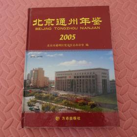 北京通州年鉴2005