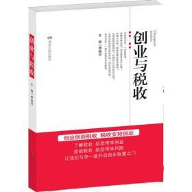创业与税收 傅淼河 谌宪伟 湖南人民出版社9787543890770