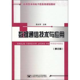 数据通信技术与应用(修订版)