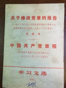 学习文选·1973年9月第4号-  文革版