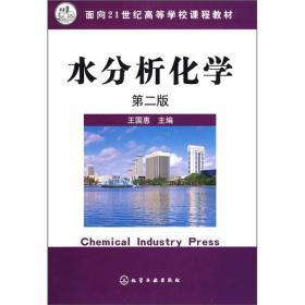 【二手包邮】水分析化学(第二版) 王国惠 化学工业出版社