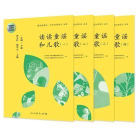 读读童谣和儿歌(1下共4册)/快乐读书吧名著阅读课程化丛书