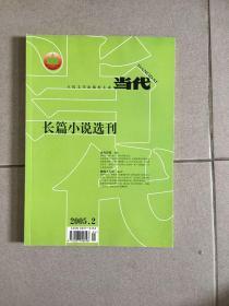 当代2005年第2期 长篇小说选刊 zwj