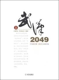保证正版 武汉 2049 武汉市委 武汉市人民 武汉出版社