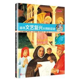 历史的足迹:追寻文艺复兴大师的足迹