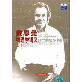 费恩曼物理学讲义 第3卷