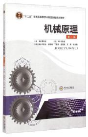 """机械原理(第二版)/""""十二五""""普通高等教育本科国家级规划教材"""