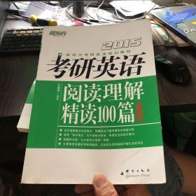 新东方(2015)考研英语阅读理解精读100篇(基础版)