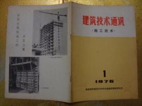 建筑技术通讯  施工技术  1976 1