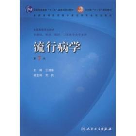 流行病学 王建华  主编  9787117100540 人民卫生出版社
