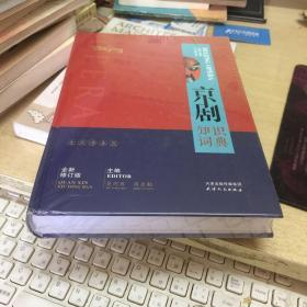 京剧知识词典(全新修订版)