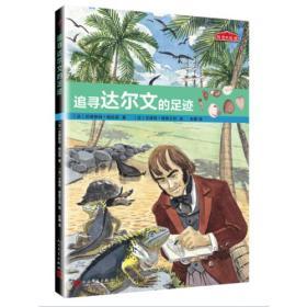 历史的足迹:追寻达尔文的足迹