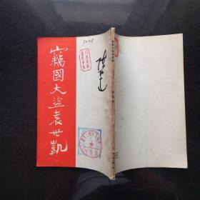 穷国大盗袁世凯(1949年陈 伯达著)