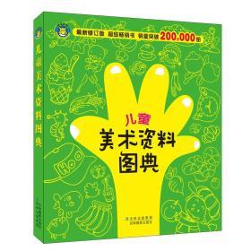 河马文化 儿童美术资料图典(最新修订版)