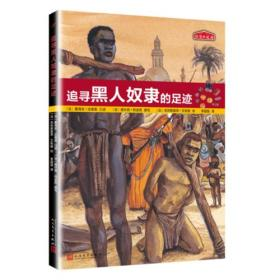 历史的足迹:追寻黑人奴隶的足迹