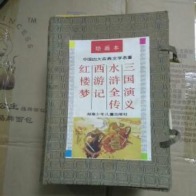 绘画本中国四大古典文学名著【缺红楼梦】