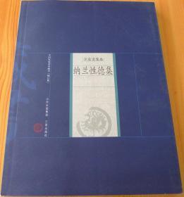 名家选集卷:纳兰性德集