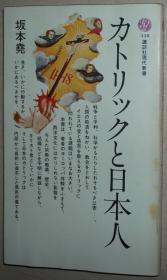 日文原版书 カトリックと日本人 (讲谈社现代新书)  1973 坂本尧  (著)