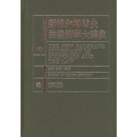 新帕尔格雷夫法经济学大辞典(共3册)