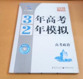 (2016广东专用)5年高考3年模拟:高考政治(没有附题组训练和答案全解全析)