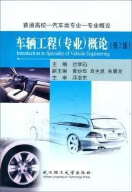 普通高校-汽车类专业-专业概论:车辆工程(专业)概论(第二版)